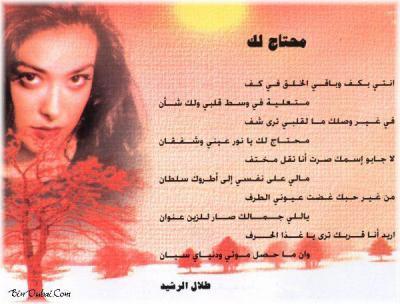 Kasida Chi3r   Pelauts.Com